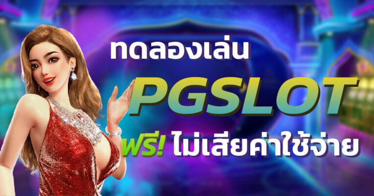 pgslot-demo-mode
